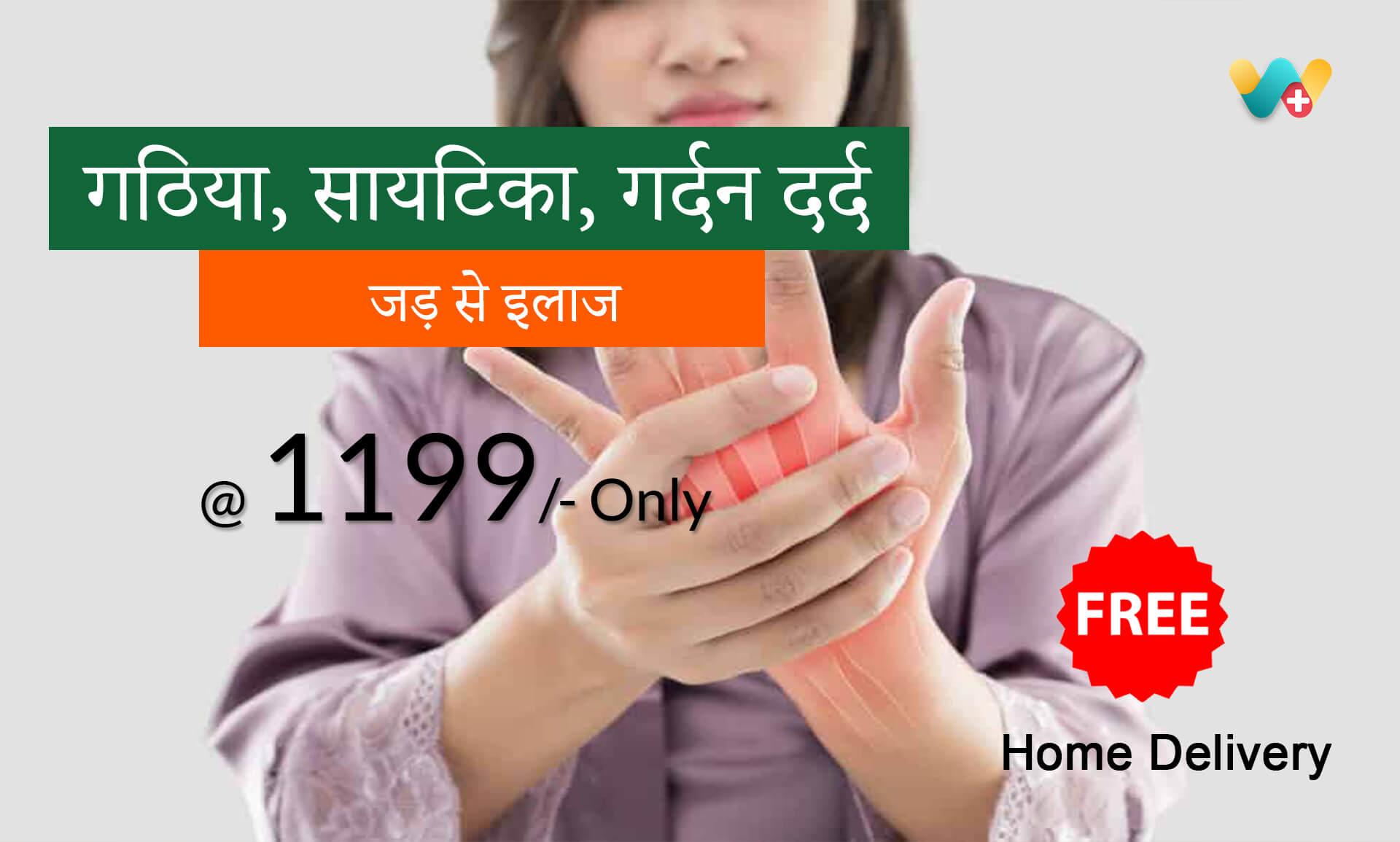 Arthritis Treatment WeClinic Homeopathy